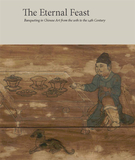 The Eternal Feast: Banqueting in Chinese Art from the 10th to the 14th Century,永恒的盛宴:中国艺术从10世纪到14世纪的