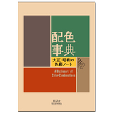配色事典A Dictionary of Color Combinations