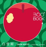 360°BOOKS Snow White,360°书 白雪公主