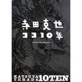 Katsuya Terada 10 Ten 10 Year Retrospective 寺田克也创作漫画