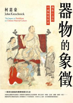 器物的象徵:佛教打造的中國物質世界
