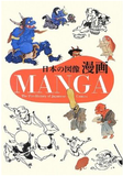 MANGA The Pre-History of Japanese Comics 史前日本漫画