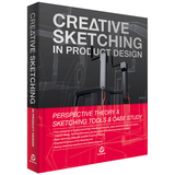 CREATIVE SKETCHING IN PRODUCT DESIGN 产品创意草图